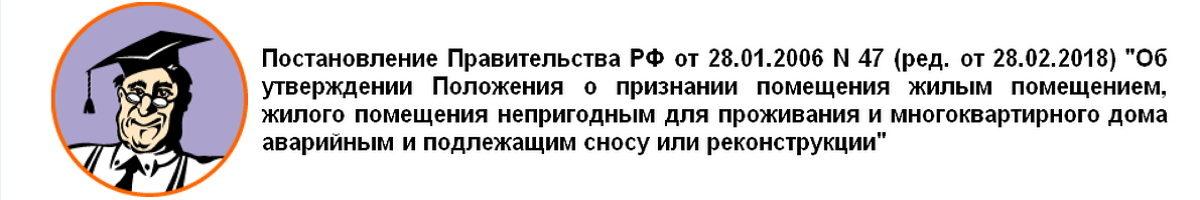Постановление правительства №47